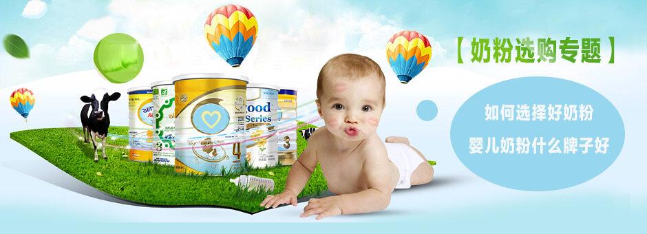 婴儿奶粉专题