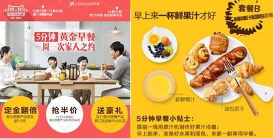 九陽豆漿機將<b>雙11</b>主題定為5分鐘黃金早餐每周一次家庭之約