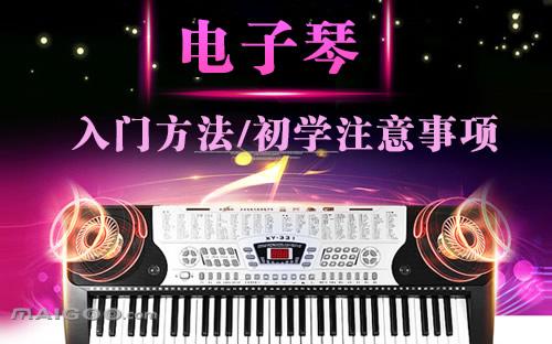【电子琴入门教程】电子琴入门教学 电子琴指法入门图片
