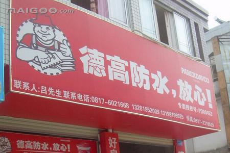 德高 广州 建材有限公司 -德高防水涂料加盟代理招商 德高防水加盟费 图片