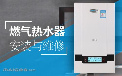 燃气热水器安装与维修图片
