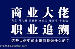 马云马化腾王健林这些土豪之前是做什么的?