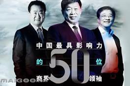 2016年中国最具影响力的50位商界领袖