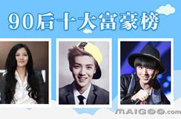 2016中国90后富豪榜