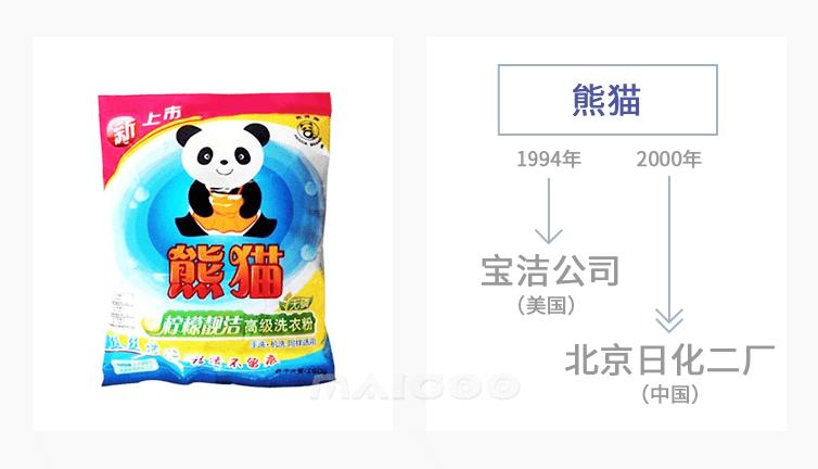 熊猫洗衣粉