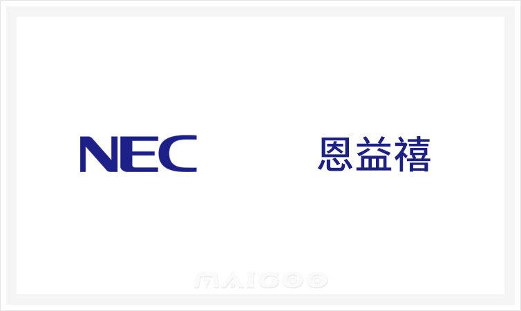 NEC 恩益禧