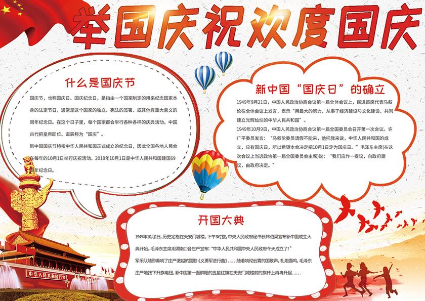 红色欢度国庆节日公益小报手抄报(3/11)
