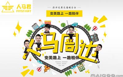 人马君,上海型健网络科技有限公司