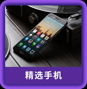 手机 智能手机