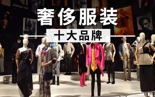 奢侈服装/时装十大品牌
