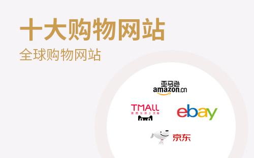 十大购物网站